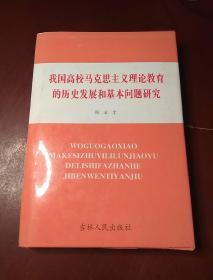 我国高校马克思主义理论教育的历史发展和基本问题研究