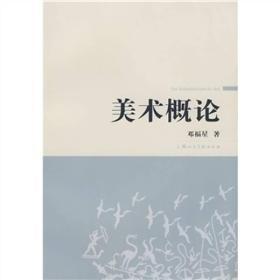 美术概论 邓福星 9787532255177 上海人民美术出版社
