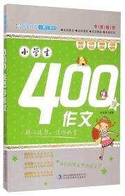 妙笔作文小博士系列:小学生400字作文