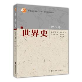 """普通高等教育""""十五""""国家级规划教材:世界史(近代卷)"""