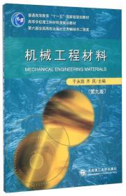 机械工程材料 栾庆伟 大连理工大学出版社 9787561103685