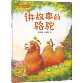 英娃生态绘本:讲故事的骆驼·防治沙漠化(儿童读物)