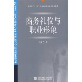 """新思维""""十二五""""全国高职高专系列规划教材:商务礼仪与职业形象"""