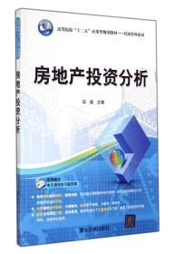 """房地產投資分析/高等院校""""十二五""""應用型規劃教材·經濟管理系列"""