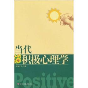 当代积极心理学 刘翔平 9787501978045 中国轻工业出版社
