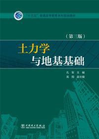 土力学与地基基本(第三版)