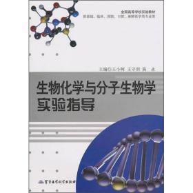 生物化学与分子生物学实验指导(供基础临床、预防、口腔、麻醉医学类专业用)