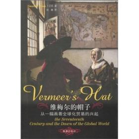 新书--维梅尔的帽子:从一幅画看全球化贸易的兴起