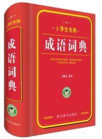 小学生专用:成语词典