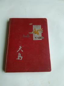 天马  36开日记本