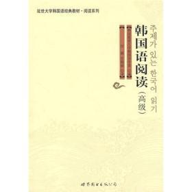 韩国语阅读:(高级)
