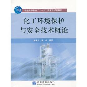 化工环境保护与安全技术概论