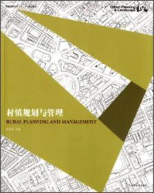 村镇规划与管理