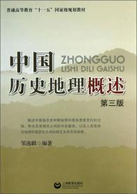 中国历史地理概述(第3版)