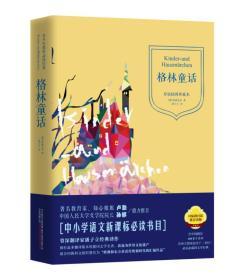 金哈达青少年课外必读经典:格林童话(CZ)