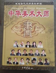 走近当代大师系列专辑--中华美术大师