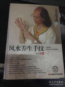 王大有手经(第4卷):风水养生手纹