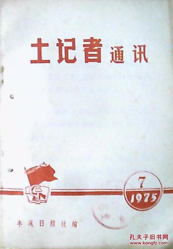 土記者通訊:1975年.第7期