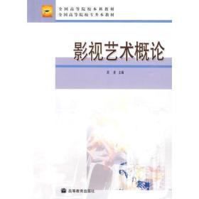 影视艺术概论 周星 高等教育出版社 9787040208559