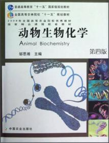 """全国高等农林院校""""十一五""""规划教材:动物生物化学(第4版)"""