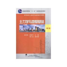 """土力学与地基基础(第5版)(普通高等教育""""十一五""""国家级规划教材)"""