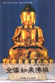 全像如来佛祖
