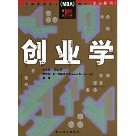 工商管理类硕士(MBA)教材:创业学