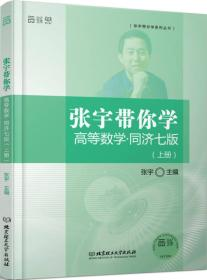 A张宇带你学高等数学.同济七版;上册