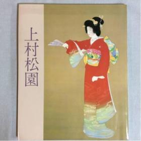 上村松园名作展 1983
