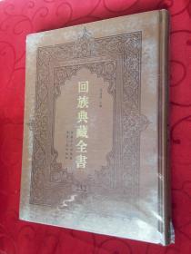 回族典藏全书【232】