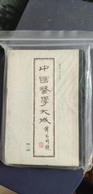 原版旧书《黄帝内经灵枢集注》----中国医学大成第二册