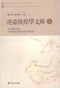 港台敦煌学文库第一辑(共49册)