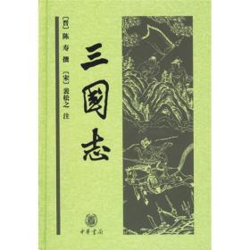 三国志(精)——中华经典普及文库