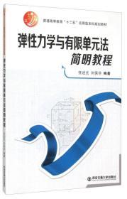 正版二手二手正版二手 弹性力学与有限单元法简明教程 刘保华有笔记