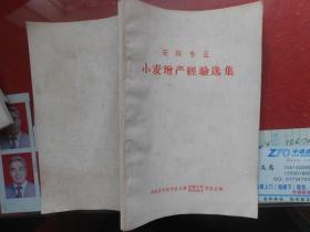 【1956年】安阳地区小麦增产经验选集