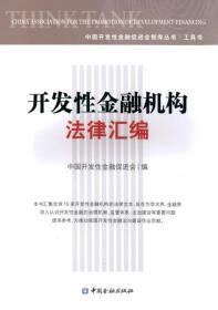 正版新书开发性金融结构