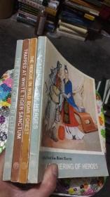中国古典小说故事连环画册:赤壁大战 + 误入白虎堂 + 群英会 + 野猪林 (4本合售)