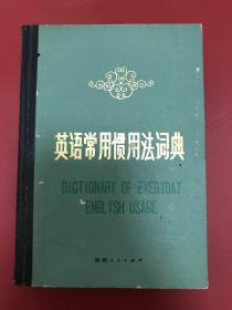 英语常用惯用法词典