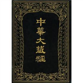 中华大藏经(汉文部分)61