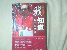 我知道的中国足球 作者王俊生签名本
