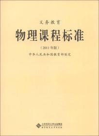 义务教育物理课程标准(2011年版)