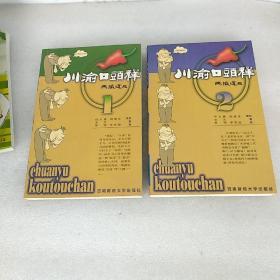 川渝口头禅1,2(2册合售)