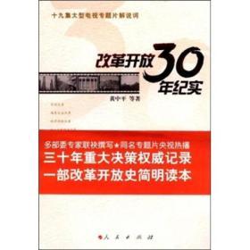 改革开放30年纪实