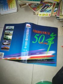 中国铁路机车车辆工业总公司十年1949-1999