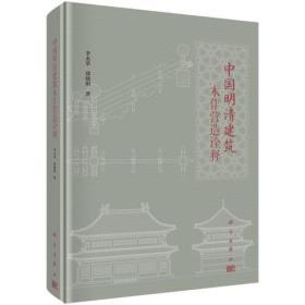9787030574763-ojyx-中国明清建筑木作营造诠释