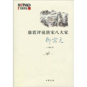 康震评说唐宋八大家:柳宗元(CCTV百家讲坛)