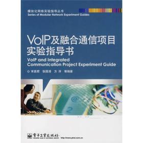 模块化网络实验指导丛书:VOIP及融合通信项目实验指导书