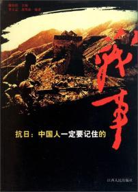 抗日:中国人一定要记住的战事