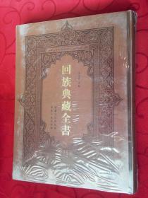 回族典藏全书【231】
