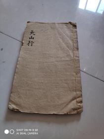 天山行:民国线装字帖(长30宽18)
